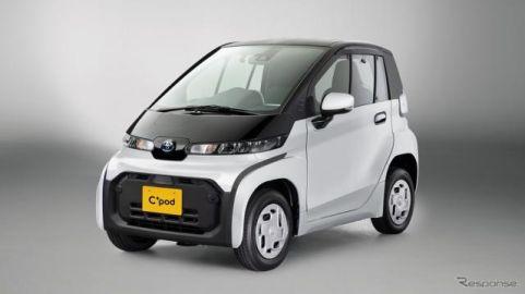 あいおいニッセイ同和損保、トヨタの超小型EVへ車両保険10%割引を適用