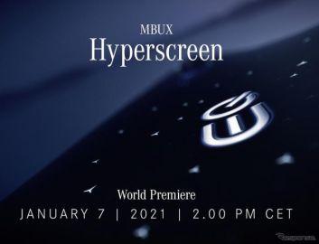 メルセデスベンツ SクラスのEV版『EQS』 の頭脳は「MBUXハイパースクリーン」…間もなく発表