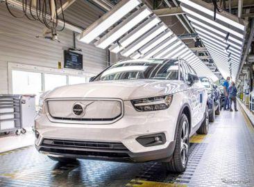 ボルボカーズ、フルEVの生産能力を3倍に増強…2022年までに
