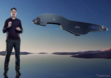 メルセデスベンツ、「MBUXハイパースクリーン」発表…ダッシュボード全面がディスプレイに