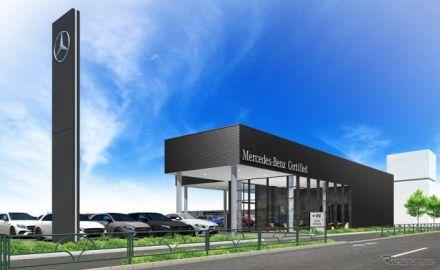 ヤナセ、都内最大級のメルセデスベンツ認定中古車販売拠点を新設 葛飾区・環七沿い