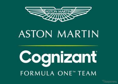 """【F1】新生アストンマーティン、タイトルパートナーに「Cognizant」を得て2021年いよいよ""""出航"""""""