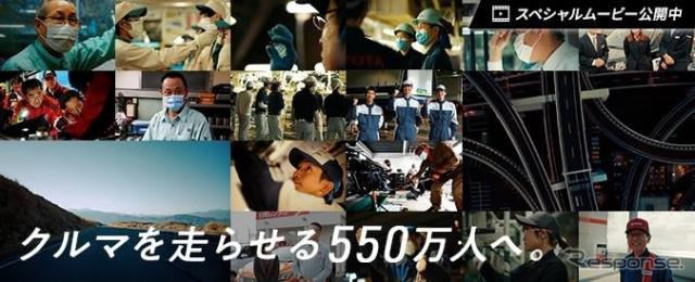 日本自動車工業会 豊田会長から550万人への年頭メッセージ
