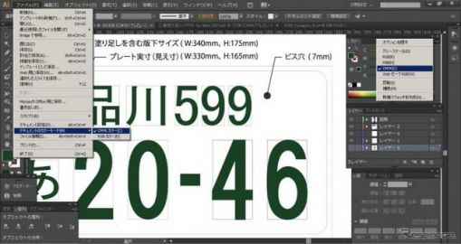 「日本を元気にする」図柄入りナンバープレートのデザイン募集…若い人たちの活力を