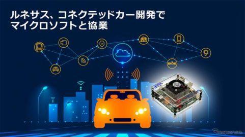 ルネサス×マイクロソフト、コネクテッドカー開発で協業