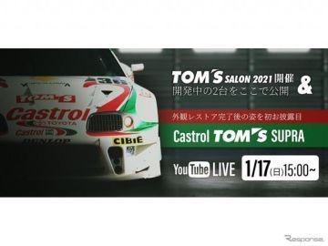 トムス、新コンプリートカーと復元カストロールスープラをライブ配信で公開 1月17日