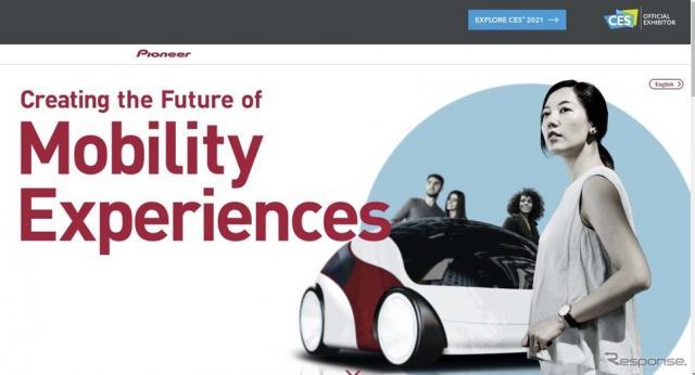 パイオニアがオンラインで出展した「CES2021」のトップページ