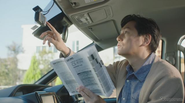 井浦新氏が出演するテレビCM。ドライブレコーダーを通して、安全な交通社会の実現に貢献したい、という思いが込められたCMになっているとのこと。《スクリーンショット》