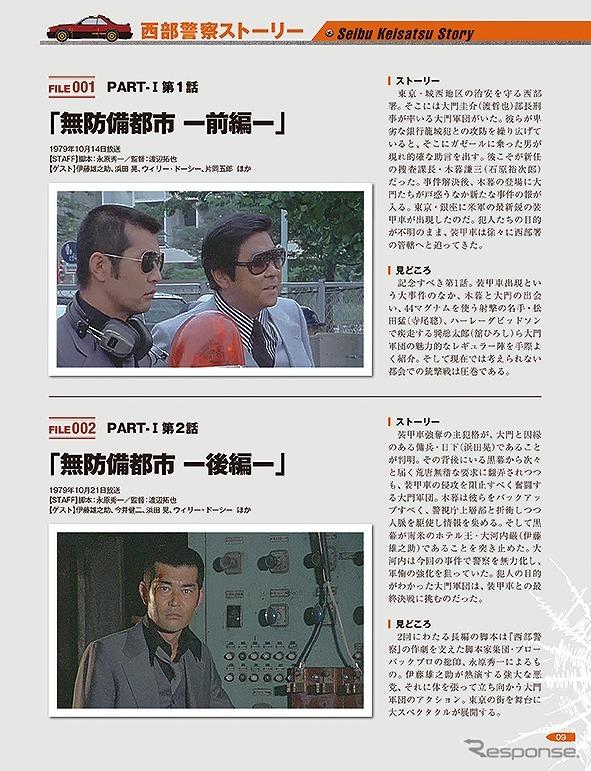 西部警察ストーリー《写真提供 アシェット・コレクションズ・ジャパン》