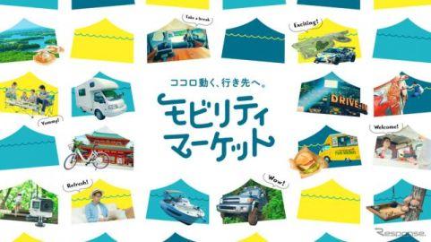 トヨタのサブスクKINTO、4月に「モビリティマーケット」立ち上げ…幅広くクルマを楽しむ仕組み