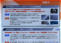 OKIエンジニアリングが設備拡充、欧州LV124規格ワンストップ試験対応へ…オートモーティブワールド2021