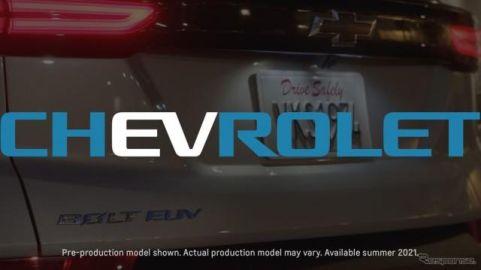 シボレー ボルトEV 新型、2月に発表…電動SUVも派生