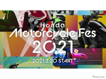 バイクライフの魅力を発信するオンラインイベント ホンダが2月20日より公開