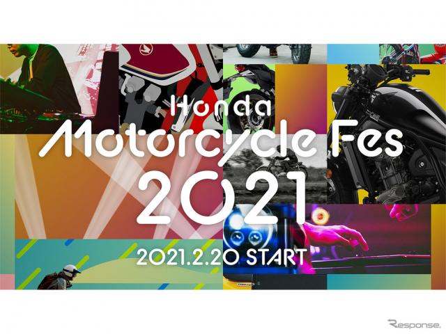 ホンダ モーターサイクル フェス 2021《画像提供 本田技研工業》