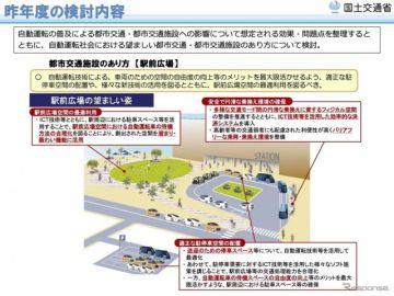都市で自動運転やICT技術を活用---国交省が方向性を検討へ