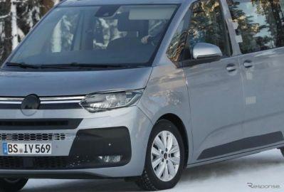 「欧州のハイエース」ロング&スポーティに進化…VW「T7」市販型プロトタイプ