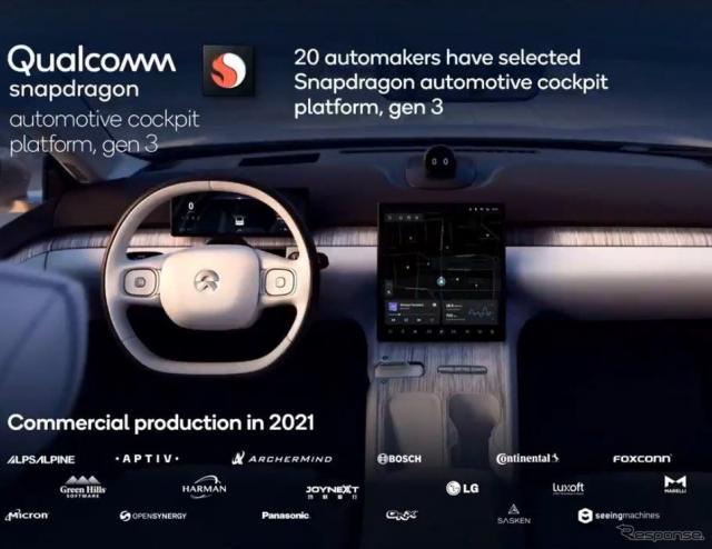 クアルコム・テクノロジーズの第3世代の「Snapdragon Automotive Cockpit Platform」《photo by Qualcomm》