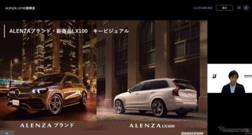 コンフォート性能とSUVらしさを追求したSUV専用タイヤ…ブリヂストンが『ALENZA LX100』説明会を開催
