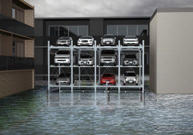水害に強い機械式駐車、新明和が発売---常時2m以上に車両を格納