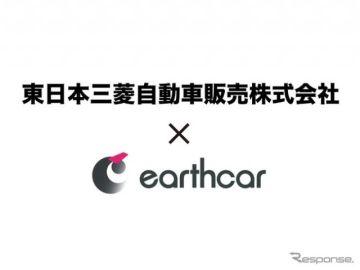 アースカーと東日本三菱自動車販売、カーシェアリング事業で業務提携