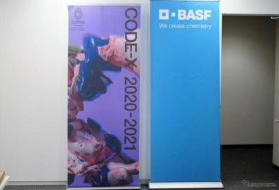 [カラートレンド予測]BASF…新たな基準が生まれてくるタイミング 2020-21年