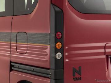 ダムド、N-VAN 用クラシックテールランプ発売…3連丸型ランプでリヤビュー刷新