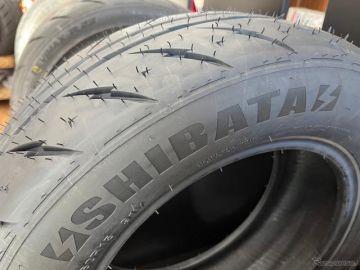 世界一小さなタイヤメーカー「シバタイヤ」始動、旧車オーナー注目のラインアップ