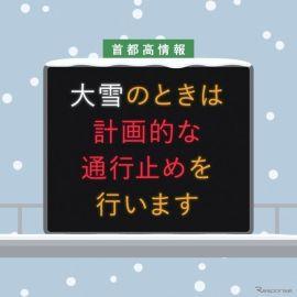 首都高速道路、今後は早めに通行止め---降雪・積雪
