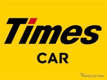 タイムズカーシェア、「タイムズカー」に名称変更…いつでも・どこでも使える環境整備