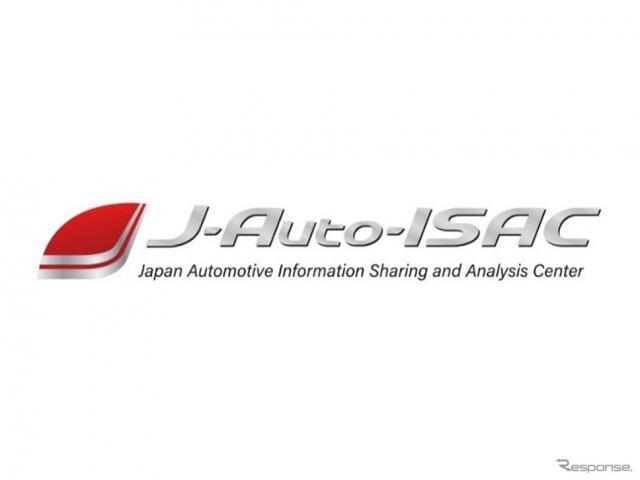 Japan Automotive ISAC《写真提供 Japan Automotive ISAC》