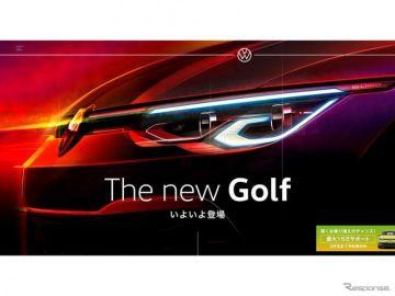 【VW ゴルフ 新型】日本で受注開始---デジタル化、電動化、運転支援システムが大幅進化