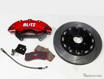 ブリッツ、ビッグキャリパーキットIIにスカイラインGT/400R用を追加
