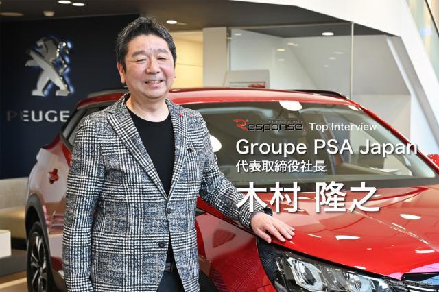 グループPSAジャパン 木村隆之 代表取締役社長《写真撮影 平原克彦》