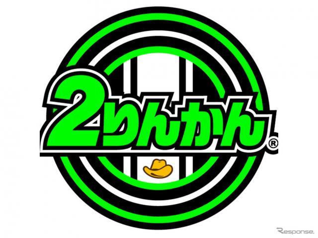 2りんかん(ロゴ)《画像提供 2りんかんイエローハット》