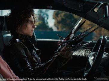 キャデラック、映画『シザーハンズ』をリメイク…初のEV『リリック』のために[動画]