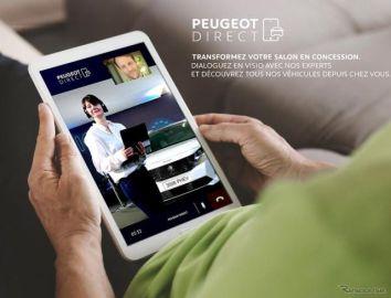 プジョーがオンライン販売に新システム、ショールームから遠隔対応…フランスで導入