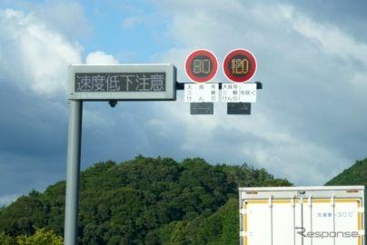 新東名・最高速120km/h、6車線化から1か月---所要時間と平均速度の変化