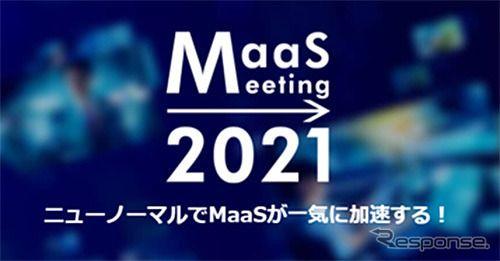 「ニューノーマルで一気に加速」ウィラーがMaaSミーティング開催 3月9日