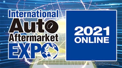 第18回国際オートアフターマーケットEXPO《画像提供 国際オートアフターマーケットEXPO実行委員会》