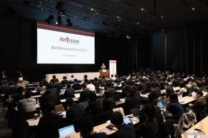 新たな視点からモビリティビジネスを考える…ReVisionモビリティサミット 3月10-11日開催