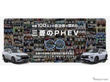 三菱自動車、全国100の自治体と災害時協力協定を締結 特設サイトオープン