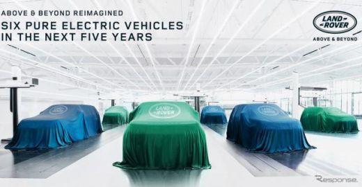 ランドローバー初のEVは2024年、2030年までに完全電動化へ