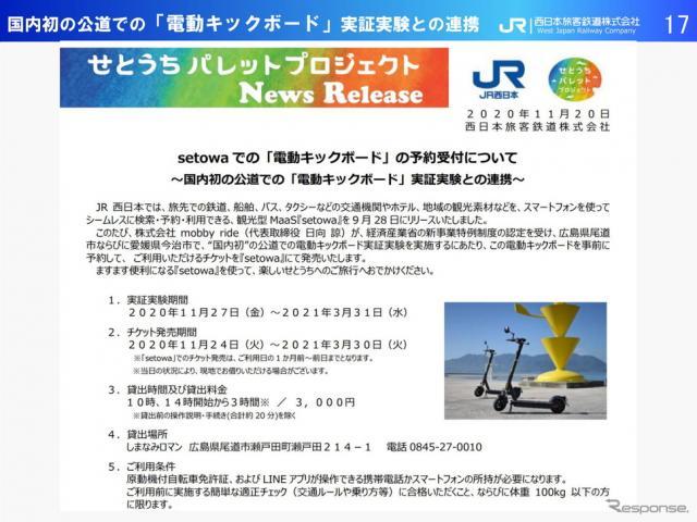 【モビリティ勉強会〜JR西日本編〜】〜観光型MaaSの未来「setowa」から始めるこれから〜JR西日本 神田隆氏(2021年2月16日)《画像提供 ナビタイムジャパン/JR西日本》