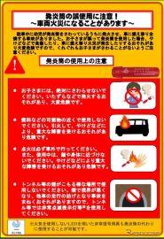 発炎筒から車両火災の危険---国土交通省が注意喚起