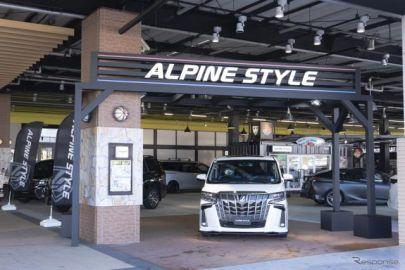 アルパインスタイル モレラ岐阜 オープン、HUNTの中古車をカスタマイズした新提案も