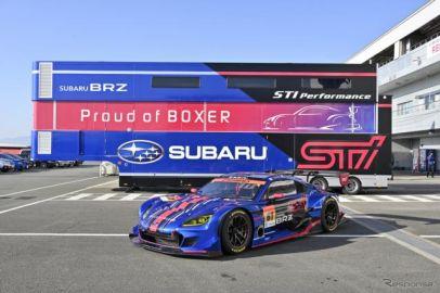 新型 BRZ GT300 が登場!…スバルSTIが2021年のモータースポーツ体制を発表