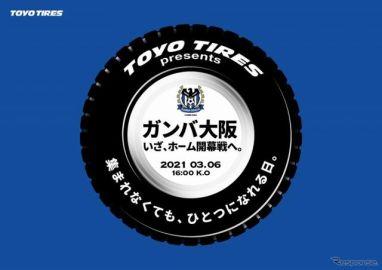 ガンバ大阪ホーム開幕戦は「集まれなくても、ひとつになれる日。」---TOYO TIRESパートナーデー