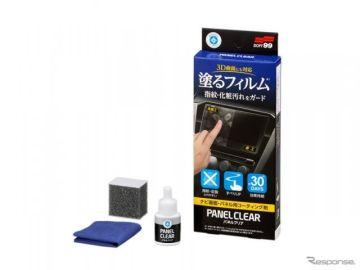 カーナビタッチパネルを簡単コーティング、ソフト99が新製品発売