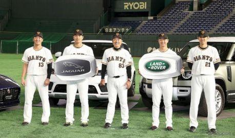 ジャガー・ランドローバー、読売ジャイアンツにオフィシャルカー70台を提供