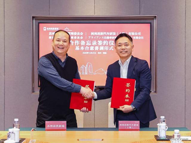 日産中国、蘇州高鉄新城管理委員会と新しい交通システムの構築を目指した基本協定を締結《写真提供 日産自動車》